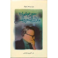Georges Schehadeh - A King of Theatre and Poetry (in Arabic) / جورج شحادة: ملاك الشعر والمسرح