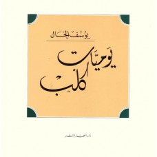 The Diary of a Dog (Poetry in Arabic) / يوميات كلب