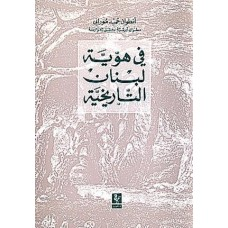 A Study in the Historical Identity of Lebanon (in Arabic) / في هوية لبنان التاريخية