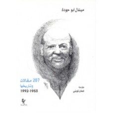 207 Articles by Michel Abou Jaoude(in Arabic) / ميشال أبو جوده: ٢٠٧ مقالات وتاريخها ١٩٩٢-١٩٥٣