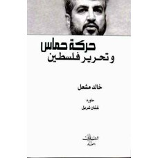 Hamas and the Liberation of Palestine (in Arabic) / حركة حماس وتحرير فلسطين