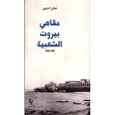 Beirut's Vanished Popular Cafes 1950 - 1990 (in Arabic) / مقاهي بيروت الشعبية ١٩٥٠-١٩٩٠