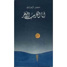 The Other Stranger is Me (Poetry and Reflectons (in Arabic) / أنا الغريب الآخر