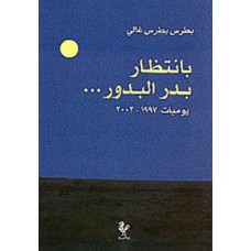 A Biography of Boutros Boutros Ghali (in Arabic) / ب إنتظار بدر البدور