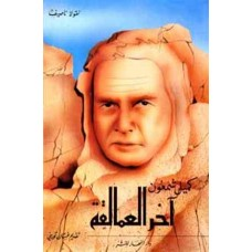 (Camille Chamoun (His Politics as President of Lebanon and Decades Beyond - in Arabic) / كميل شمعون آخر العمالقة