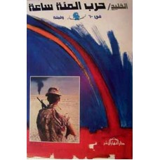 60 issues of Annahar Newspaper from the Period of Iraq's 1991 War (in Arabic) / الخليج: حرب المئة ساعة في ٦٠ نهار وليلة