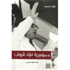A Life in Memories by President Charles Helou (in Arabic) /الرئيس شارل حلو حياة في ذكريات