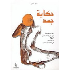 The Story of the First Nude  Model at Beirut Academy of Arts (in Arabic) / حكاية جسد