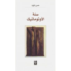 The Year of the Automatic - A Novel (in Arabic) / سنة الأوتوماتيك