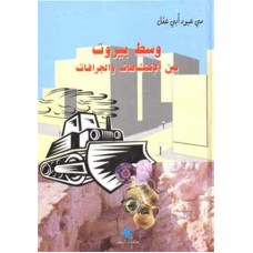 In the Midst of Excavations and Discoveries in Beirut (in Arabic) / وسط بيروت بين الاكتشافات والجرافات
