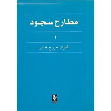 Events and Reflections (1st volume only  - in Arabic) /   مطارح سجود -الجزء الأول