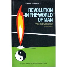 Revolution in the World of Man - Kamal Joumblat