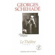 """Oeuvres complètes - Le The†""""âtre - Georges Schehade - 2 volumes"""