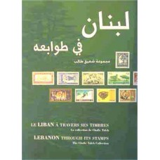Lebanon Through its Stamps / Le Liban à travers ses timbres