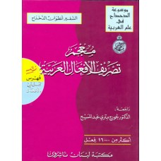 A Dictionary of Arabic Grammar in Charts and Tables Plus a repertory of conventional terms in Arabic - English - French / معجم قواعد اللغة العربية في جدول ولوحات زائد مسرد بالمصطلحات