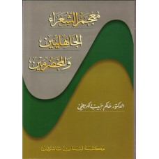 A Dictionary Of Pre- & Early Islamic Poets Jaheleyeen wa Mukhadramin (in Arabic) / معجم الشعراء الجاهليين والمخضرمين - عربي