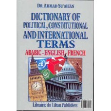 Dictionary of Political, Constitutional and International Law Arabic - English - French  / قـامـوس الـمـصـطـلـحـات الـسـيـاسـيـة والـدسـتـوريـة والـدولـيـة، عـربـي - انـجـلـيـزي - فـرنـسـي