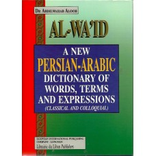 Al-Wa'id: A New Persian - Arabic Dictionary of Words. Terms and Expressions, Classical and Colloquial / الواعد معجم فارسي عربي