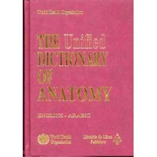The Unified Dictionary of Anatomy (English - Arabic) / مـعـجـم الـتـشـريـح الـمـوحـّد، إنـكـلـيـزي - عـربـي