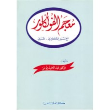 Dictionary of Folklore (in Arabic with English-Arabic Glossary)  / معجم الفلكلور مع مسرد إنجليزي عربي