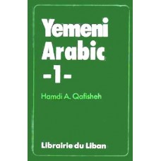 Yemeni Arabic - Vol. 1 - by Hamdi A. Qafisheh