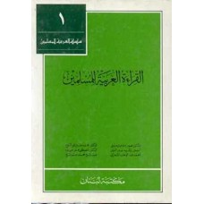 Reading Arabic for Muslims (Vol 1)