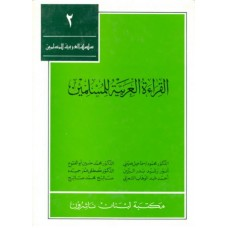 Reading Arabic for Muslims (Vol 2)