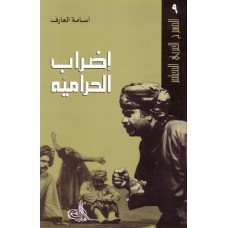 The Thieves Go on Strike (A Satirical Comedy in Lebanese Colloguial) / إضراب الحراميه