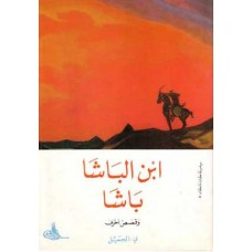 Like Father Like Son (Adolescent Literature in Arabic) / إبن الباشا باشا
