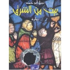 An Oriental House (A Novel in Arabic)  / بيت من الشرق