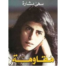 A Resistant (The True Story of Suha Beshara - in Arabic)  / مقاومة