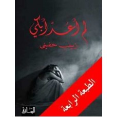 I Won't Cry No More (A Novel in Arabic) / لم أعد أبكي