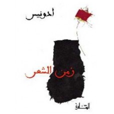 The Times of Poetry (by Adonis - in Arabic) / زمن الشعر