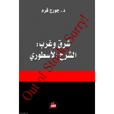 East and West: The Constitutional Faults and Failings (in Arabic)  /  شرق وغرب, الشرخ الدستوري