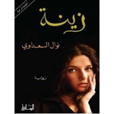 Zeina (A Novel in Arabic) / زينة