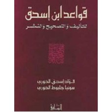 Ibn Isaac's Guidelines for Writing, Editing, and Publishing (in Arabic)  / قواعد إبن إسحق للتأليف والتصحيح والنشر