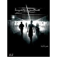 A Woman's Tale in the Prison of Roumieh (in Arabic) / سجن رومية: إن حكى