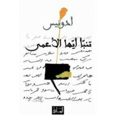 A Blind Guess (Poems by Adonis - in Arabic) / تنبأ أيها الأعمى