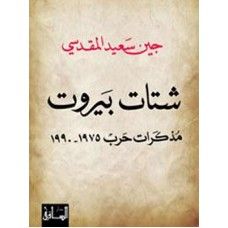 Dispersed Away From Beirut - Diaries of the 1975 War (in Arabic)  /  شتات بيروت - مذكرات حرب ١٩٧٥ -