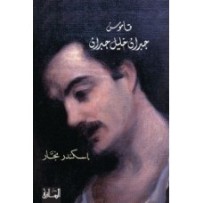 The Dictionary of Gibran Khalil Gibran (in Arabic) / قاموس جبران خليل جبران