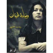 A Pillow to Hold Tight (A Novel in Arabic) / وسادة لحبك