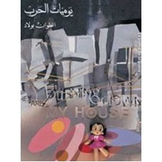 Poetic Diaries of War (in Arabic)  / يوميات الحرب