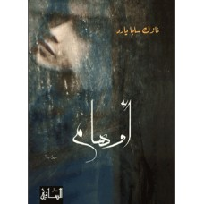 Illusions - A Novel by Nazek Yared (in Arabic) / أوهام