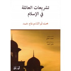 A Critique of the Sharia Laws Governing Family Issues in Islam (in Arabic) / تشريعات العائلة في الاسلام