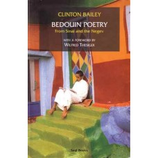 Bedouin Poetry: From Sinai and the Negev