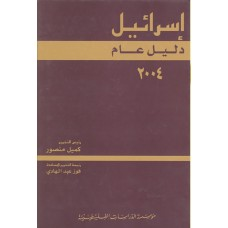 Israel: A General Survey, 2004 (in Arabic) / إسرائيل: دليل عام 2004