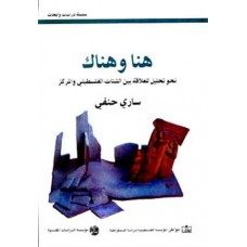 Here and There : Towards an Analysis of the Relationship between the Palestinian Diaspora and the Center (in Arabic) / هنا وهناك, نحو تحليل للعلاقة بين الشتات الفلسطيني والمركز
