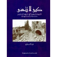 All That Remains: The Palestinian Villages Occupied and Depopulated by Israel in 1948 (Hardcover Edition, in Arabic) / كي لا ننسى: قرى فلسطين التي دمرتها إسرائيل سنة 1948 وأسماء شهدائها