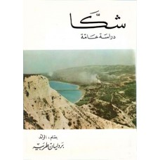 A General Study of the Town of Chikka (in Arabic) / شكا, دراسة عامة