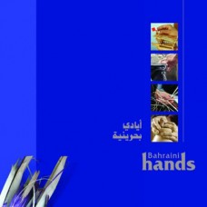 Bahraini Hands